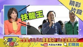 【精彩】王世堅再成最佳助選員!扶龍之路獨漏姚文智?
