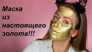 Cledbel 24K Gold - маска-пленка с лифтинг эффектом.100% натуральный состав.