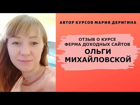 Отзыв Ольги Михайловской, ученицы Марии Деригиной   Доходные сайты