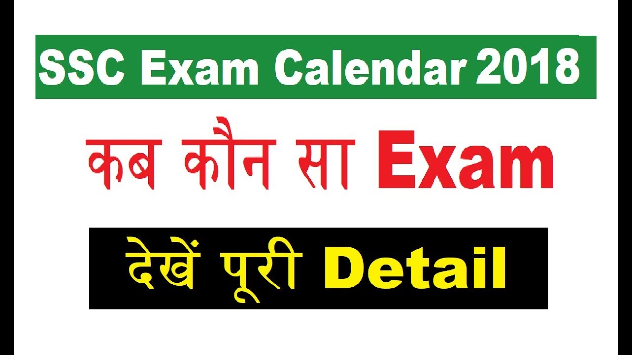 ssc exam calendar 2018 2019 ssc latest news for cgl chsl je mts cpo