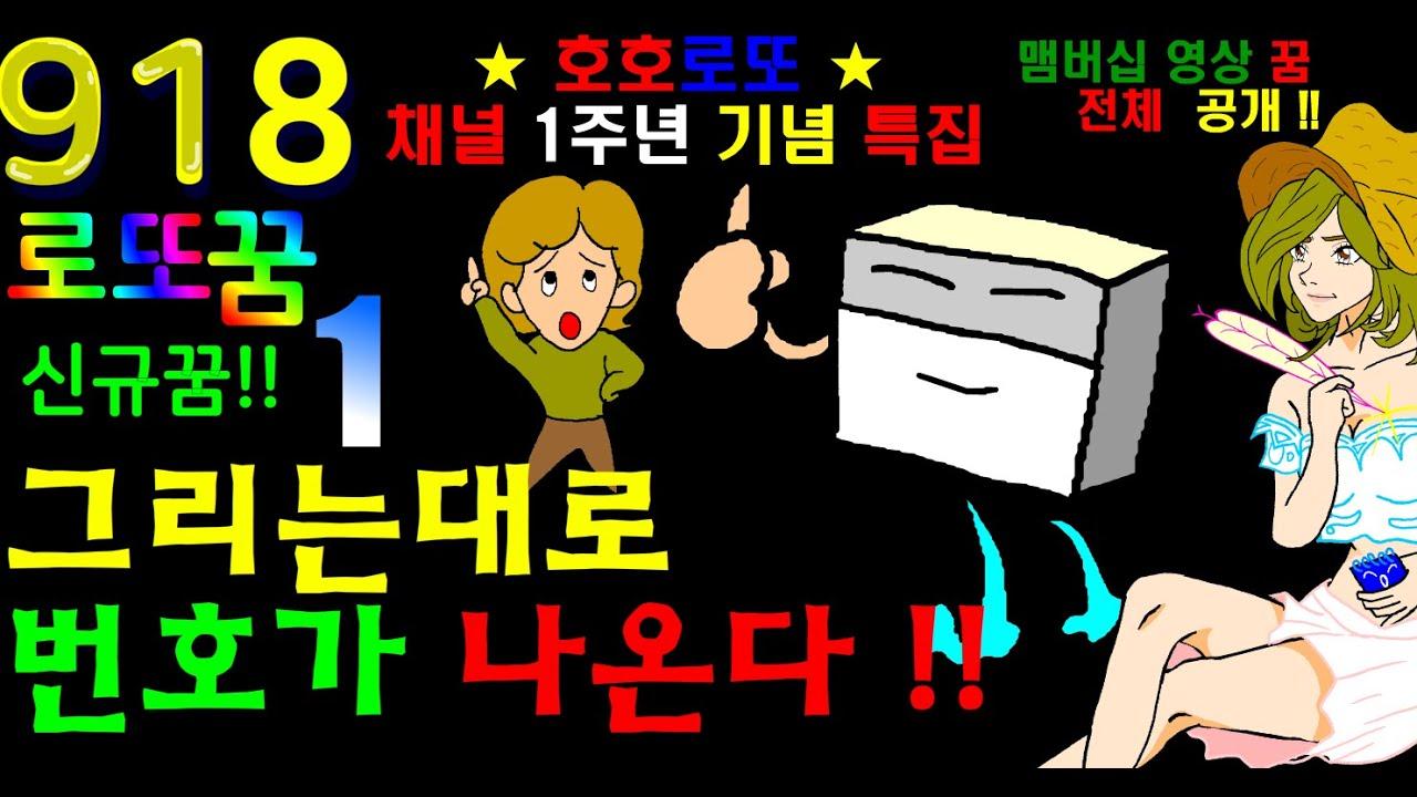 ★로또918회 꿈♡신규꿈풀이(1) _★1주년 특집 영상★