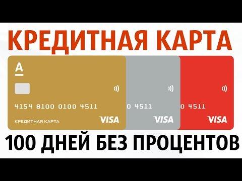 Выгодная кредитная карта. Лимит 500 000 рублей без процентов