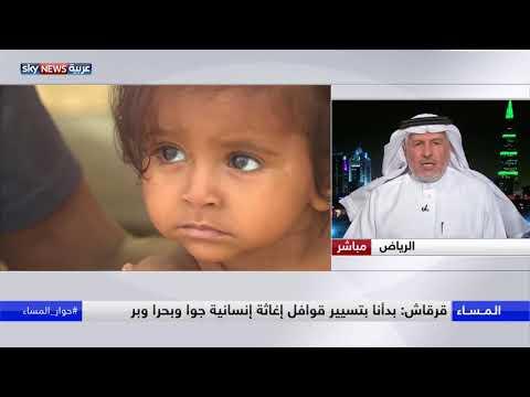 مركز الملك سلمان للإغاثة يوزع سلالاً غذائية في محافظة الحديدة