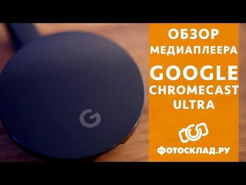 Медиаплеер Google Chromecast Ultra обзор от Фотосклад.ру