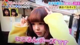 """「Popteen」藤田ニコルの""""裸眼すっぴん""""に反響【ほのぼのニュース】"""