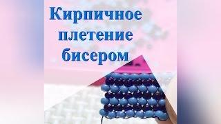 Кирпичное плетение Видеоурок 2 Бисероплетение для начинающих - Давай Порукоделим