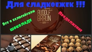 видео бельгийский шоколад