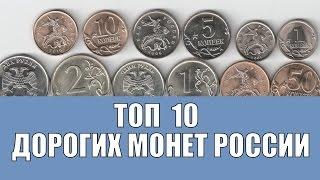 ТОП 10 ДОРОГИХ СОВРЕМЕННЫХ МОНЕТ РОССИИ
