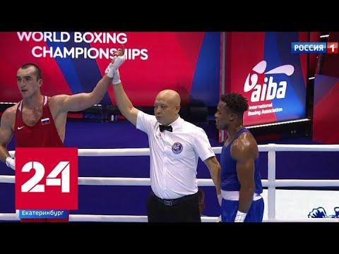 На финал чемпионата мира по боксу раскупили все билеты - Россия 24