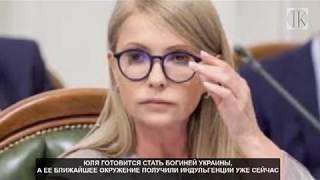 Юля готовится стать богиней Украины, а ее окружение уже получили индульгенции.№1006