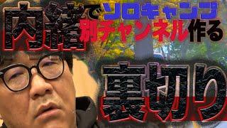 YouTube動画:2020年末 竹山の大裏切り事件!