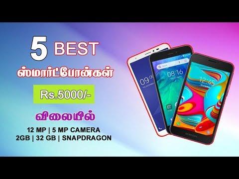 Best 4G Mobile Under 5000 In 2019 Tamil  | Low Price 4g Mobile Tamil 2GB Ram