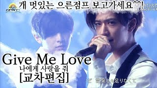 [] GIve Me Love (ver) Hey!Say!Jump()