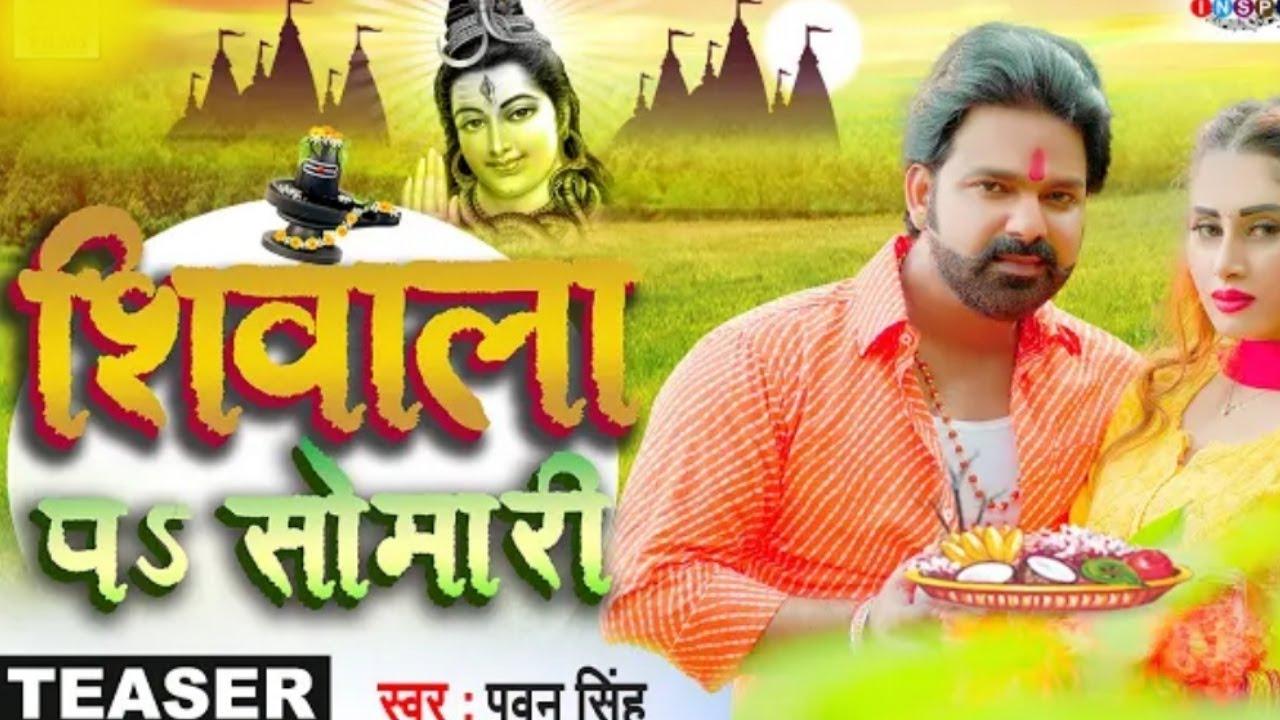 शिवाला प सोमारी / Shiwala Pa Somari / Pawan Singh New Bol Bam Song 2021