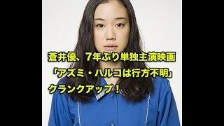 蒼井優、7年ぶり単独主演映画「アズミ・ハルコは行方不明」がクランクア...