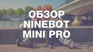 Обзор Xiaomi Ninebot Mini Pro от Румиком