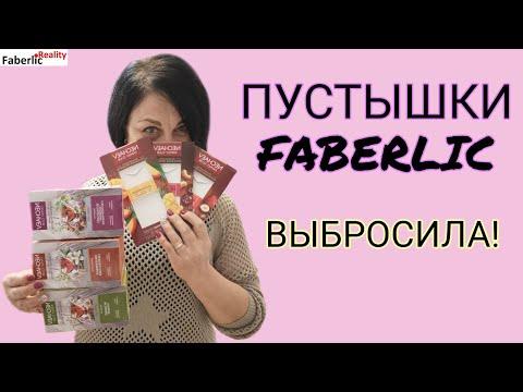 Пустышки Faberlic / Фаберлик. Коллекция пустых баночек за прошлый месяц #FaberlicReality