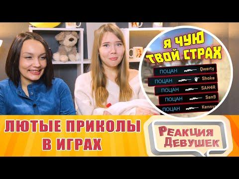 Реакция девушек - Лютые приколы в играх | WDF 174 | МЕМАСЫ!!!