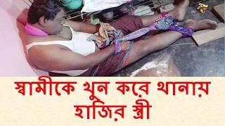 স্বামীকে খুন করে থানায় হাজির স্ত্রী - Crime Of Bangladesh
