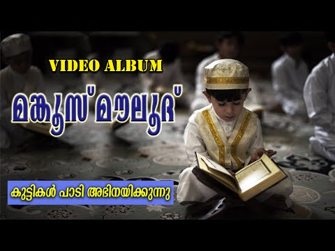 Latest Islamic Video Album │ Manqoos Moulid | മന്ഖൂസ് മൌലിദ്  |  Islamic Devotional manqus moulood