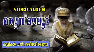 Latest Islamic Video Album │ Manqoos Moulid | മന്‍ഖൂസ്‌ മൌലിദ്  |  Islamic Devotional manqus moulood