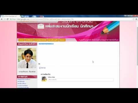 การทำ e-Portfolio โดยใช้ Google Site