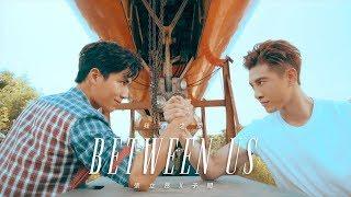 張立昂Marcus C feat. 子閎《我們之間 Between Us 》Official Music Video - 偶像劇【三明治女孩的逆襲】插曲