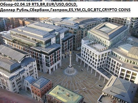 Обзор-02.04.19 RTS,BR,EUR/USD,GOLD, Доллар Рубль,Сбербанк,Газпром,ES,YM,CL,GC,BTC,CRYPTO COINS