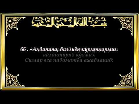 56-Воқеа (Voqea surasi)