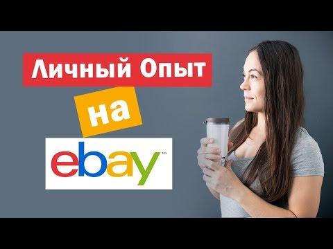 Личный опыт с Ebay
