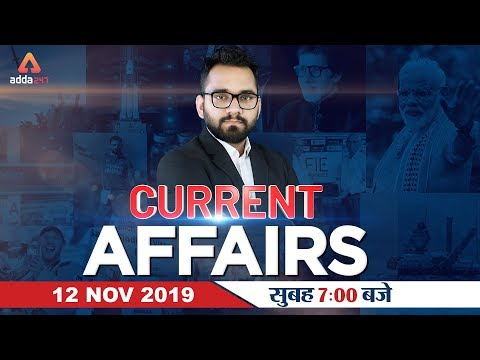 Current Affairs 2019: Free Today Current Affairs (12-Nov-2019) For UPSC, SSC, Railway & Bank Exams