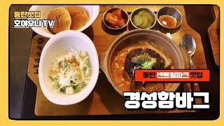 동탄 센트럴파크 맛집, 인생 함박스테이크 경성함바그