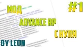 Мод Advance RP с нуля #1 | Урок по созданию сервера SAMP [PAWNO](Офф. группа: http://vk.com/pawnouroki Я в ВК: http://vk.com/leonyoutube Все свои вопросы можете задавать в комментариях), 2016-01-09T08:48:43.000Z)