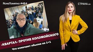 «Квартал» против Коломойского. Что означают обыски на 1+1   ЯсноПонятно #484 by Олеся Медведева