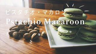 ピスタチオマカロン Pistachio macaron 卵白 Egg white 40g グラニュ...