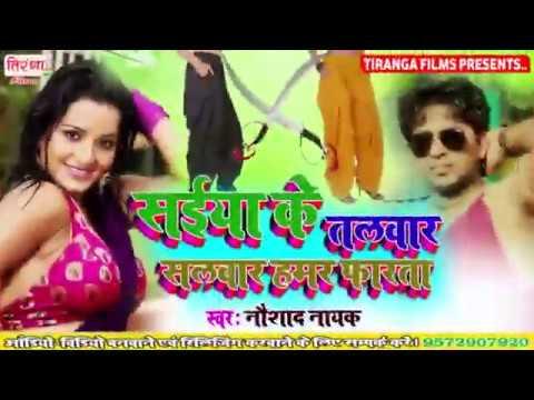 Saiya Ke Talwar Salwar Hamar Farata2019 Ka Sabse Jabardast Arketra Song Singer:-Naushad Nayak