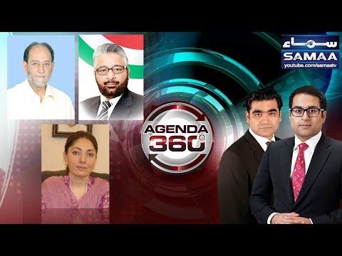 Agenda 360 - SAMAA TV - 19 Aug 2017
