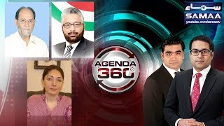 Agenda 360 | SAMAA TV | 19 Aug 2017 thumbnail