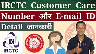 IRCTC Customer Care Number And Email ID ( IRCTC Customer Care Toll Free Number )