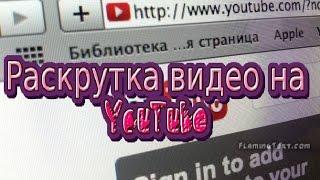 Как узнать популярность видео на YouTube