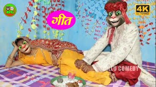 Saiya mil gaile dehati me sahar ki ladki || Bhojpuri dehati billu geet || Billu ke funny song