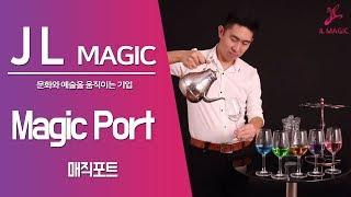 매직포트(Magic Port)