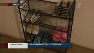 В Алматы выявили притон с проститутками