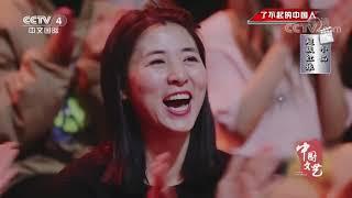 《中国文艺》 20191129 了不起的中国人| CCTV中文国际