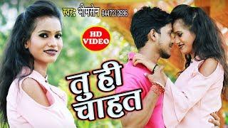 Bhim Sen का सबसे बड़ा हिट ( SAD SONG )Tu Hi Chahat - Bhojpuri Superhit Sad Song 2018 HD