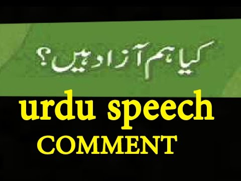 kya hum azaad hain speech day comment fast your vote  speech day comment fast your vote yes or no