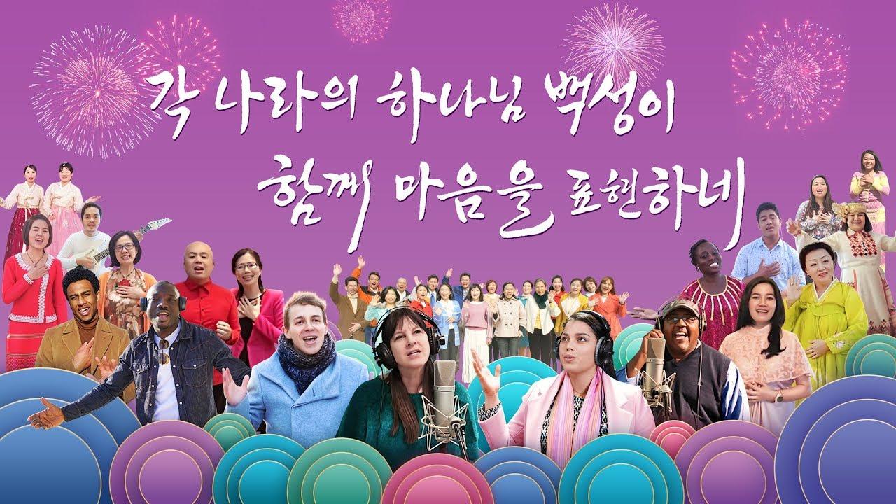찬양 뮤직비디오/MV <각 나라의 하나님 백성이 함께 마음을 표현하네>하나님 백성이 하나님께 감사와 찬양을