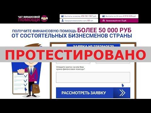 ЧАТ ФИНАНСОВОЙ ПОМОЩИ с Financehelp-chat.ru поможет получить вам более 50 000 рублей? Честный отзыв.