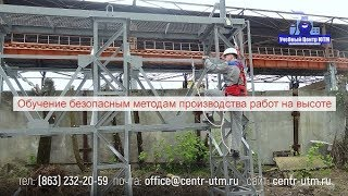 Обучение безопасным методам производства работ на высоте.