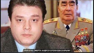 Причина смерти Андрея Брежнева в Крыму №686